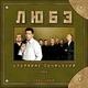 Любе - Российский гимн