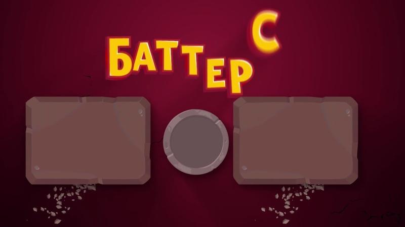 Баттерс Official
