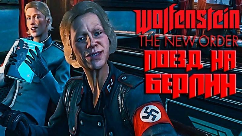 ПОЕЗД НА БЕРЛИН ► Wolfenstein The New Order 4