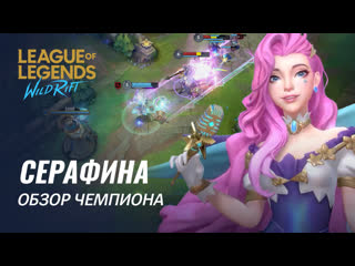 Обзор чемпиона: Серафина| Игровой процесс League of Legends: Wild Rift