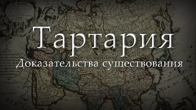 Тартария Доказательства существования