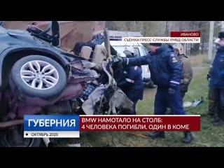 BMW намотало на столб: 4 человека погибли, один в коме
