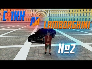 УЖЕ НЕ ПЛОХО | ПУТЬ С 1 МИЛЛИОНА ДО LAMBORGHINI №2 В MTA PROVINCE