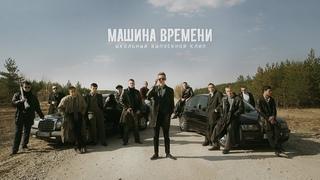 Школьный выпускной клип / ВЫПУСКНОЙ 2020