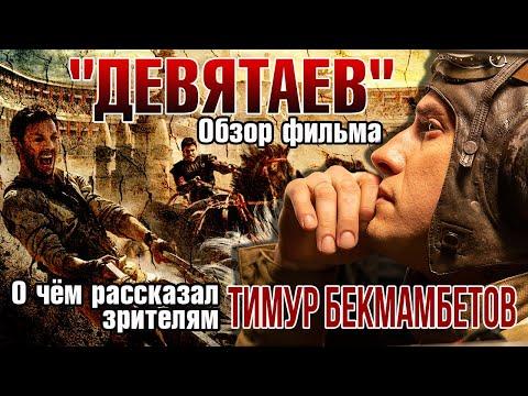 🎬 ОБЗОР ФИЛЬМА ДЕВЯТАЕВ 2021 О чём рассказал зрителям Тимур Бекмамбетов и причём тут БЕН ГУР