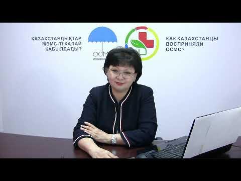 Диалог с организаторами ОСМС как казахстанцы восприняли обязательное медстрахование