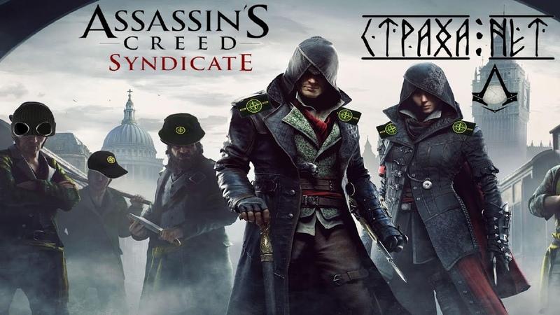 Assassin's Creed Syndicate Войны Банд со всеми главарями районов
