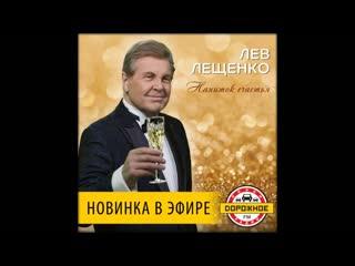 Лев Лещенко - Напиток счастья