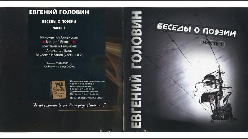 1 02 Евгений Головин В Я Брюсов запись 2004 года