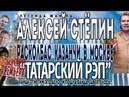 Алексей Стёпин Alexey Stepin - Татарский рэп клип stepinalex татарча новинка