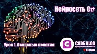 Искусственный интеллект и нейронные сети C#. Машинное обучение для начинающих. Простая нейросеть.