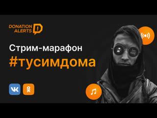 #ТУСИМДОМА: JM - живое выступление