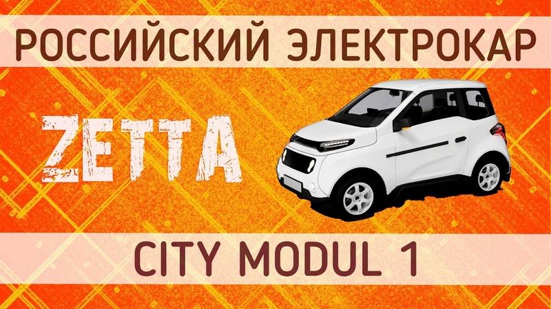 ПЕРВЫЙ Российский Электромобиль ZETTA фото Электрокар ЗЕТТА российского производства Тольятти 2020