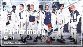 [예능연구소 4K] 피원하모니 직캠 '겁나니(Scared)' (P1Harmony FanCam) @Show!MusicCore MBC210424방송