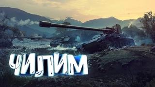 ВЕЧЕРНИЙ СТРИМ НА РАССЛАБОНЕ НА ЧИЛЕ    World of Tanks