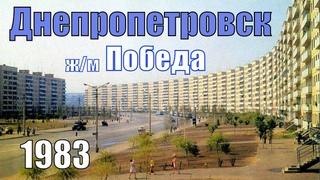 Днепропетровск 1983, жилмассив Победа / Vital Way