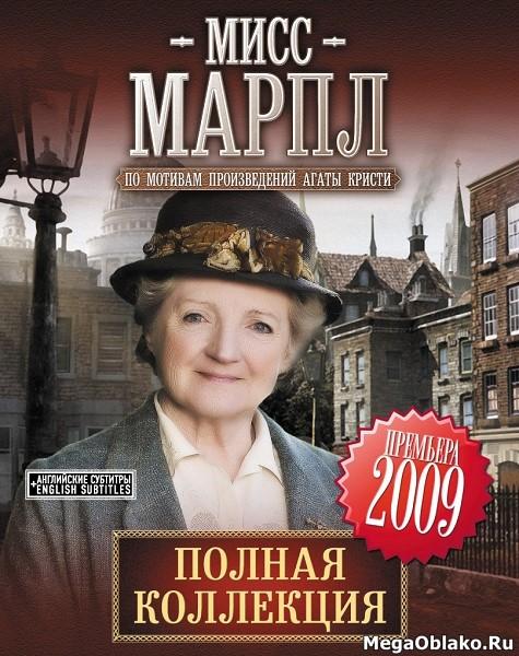 Мисс Марпл Агаты Кристи (1-6 сезоны: 1-23 серия из 23) / Agatha Christie's Marple / 2004-2013 / ПМ (Лексикон) / DVDRip, HDTVRip