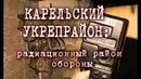 Смертельно опасный Карельский Укрепрайон - откуда в ДОТах запредельная радиация?