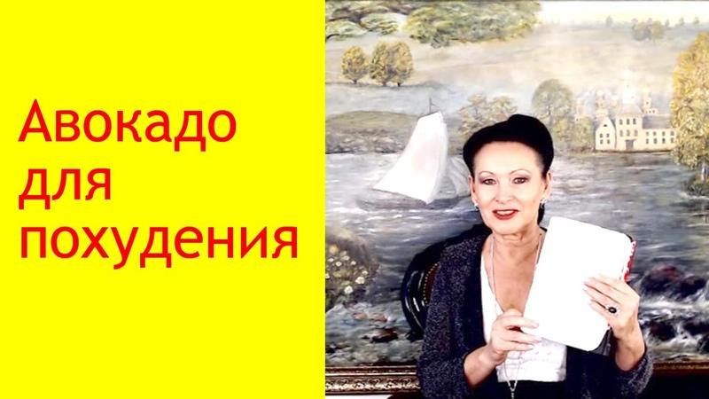 Стоит ли использовать авокадо для похудения Галина Гроссманн