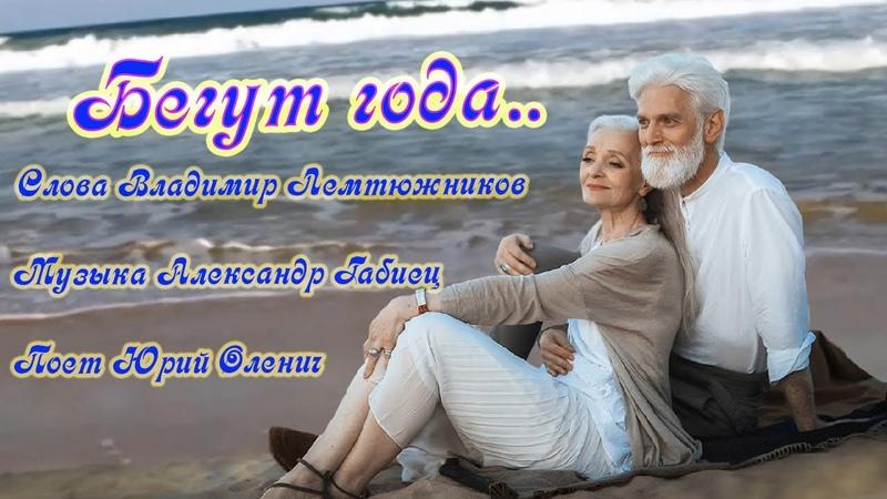 Бегут года и их ни как не догнать Исп Ю Оленич музыка А Габиец слова В Лемтюжников