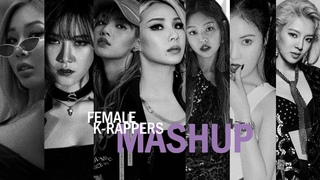 FEMALE KPOP RAPPERS MASHUP (ft. CL, HYUNA, JENNIE, YEZI, JESSI, HYOYEON, LISA)