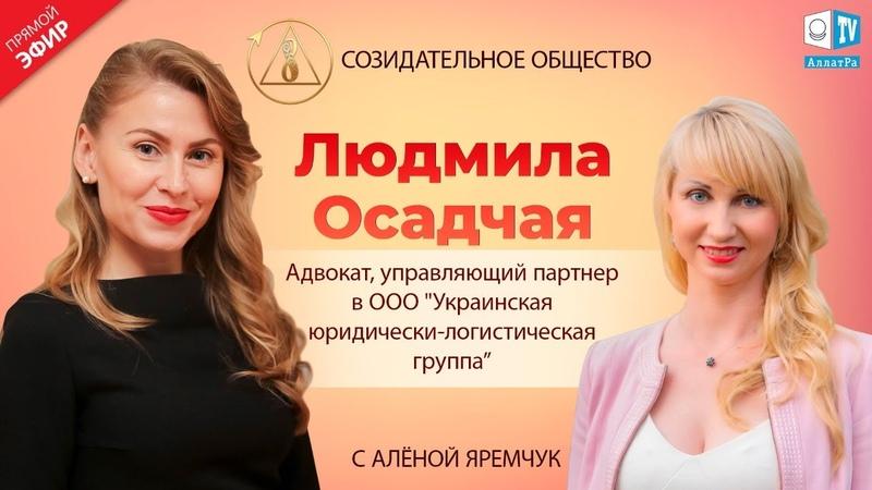 Людмила Осадчая адвокат О Созидательном обществе АЛЛАТРА LIVE