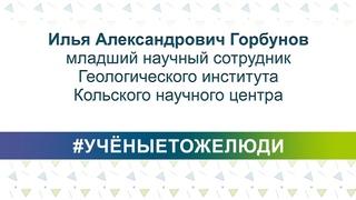 #УЧЁНЫЕТОЖЕЛЮДИ - Илья Александрович Горбунов