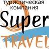 Super TRAVEL. Туристическая компания
