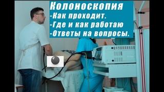 Колоноскопия. Реальное видео. Как проходит. Где и как работаю.