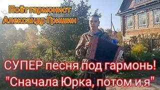"""""""Сначала Юрка, потом и я"""" (Живём в деревне а пользы не приносим). СУПЕР песня под гармонь!"""
