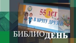 Волгоградская областная детская библиотека отметила 55-летие