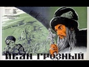 ИВАН ГРОЗНЫЙ советский исторический фильм