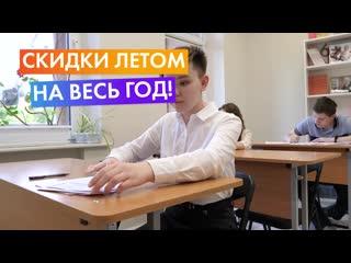 Дни открытых дверей в ЕГЭ-Студии, летом-2020.