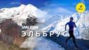 Эльбрус/Малидак. Зульфия Гайнанова о подготовке к Red Fox Elbrus Race