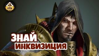 Знай | Warhammer 40k | Инквизиция