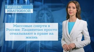 Массовые смерти в России: Пациентам просто отказывают в праве на жизнь