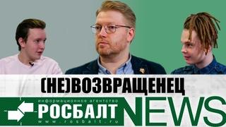 Николай Рыбаков: возвращение Навального, Трамп без твиттера, «Яблоко» в Думе |«О!Пять! Росбалт». №35