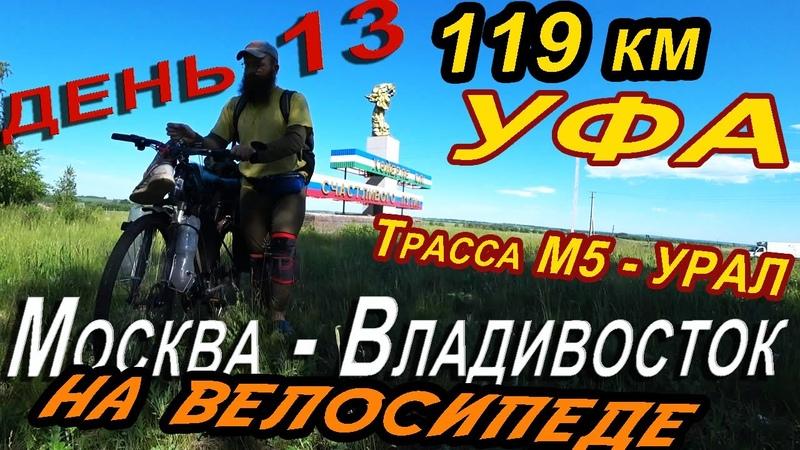 13 Велопутешествие по России в одиночку Башкирия Уфа Велопутешествие в карантин 2020 Жара