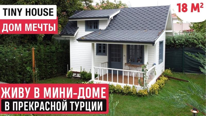 Живу в мини доме в Турции Обзор маленького дома мечты Рум Тур по Tiny House