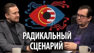С чем Китай вступает в решающий момент истории. Н. Вавилов, И. Шнуренко