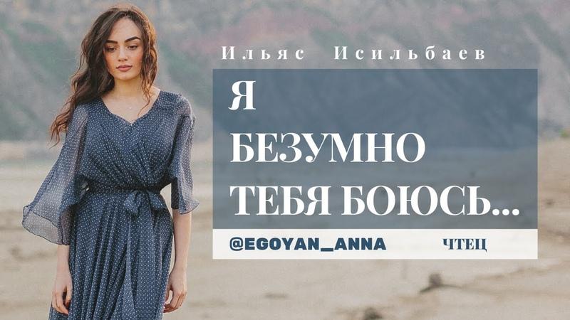 Anna Egoyan Ильяс Исильбаев Я безумно тебя боюсь