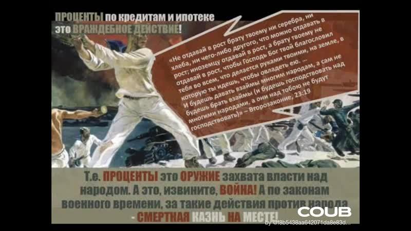 Проценты и ТОРГОВЛЯ ТОРа давать в РОСТ товар ГА это путь т е ЛОВИТЬ НА ПУТЬ ТОРЫ это ГРАБЁЖ COUB Севастополь