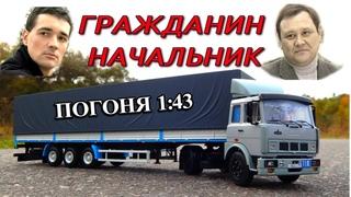 🚚🚔Гражданин Начальник погоня в масштабе 1:43 МАЗ-5432 УАЗ-469 ГАЗ-24 ГАЗ-3221Car chase scene