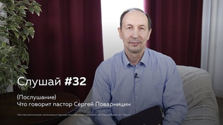 Слушай #32 (Послушание) Что говорит пастор Сергей Поварницин
