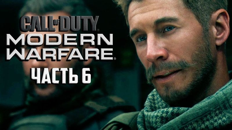 ВОЛЧЬЕ ЛОГОВО➤Прохождение Call of Duty Modern Warfare 2019 Часть 6