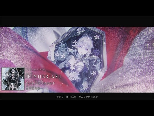 ELFENSJóN(エルフェンシオン)『Hexenjagd』 Music Video フル ver.