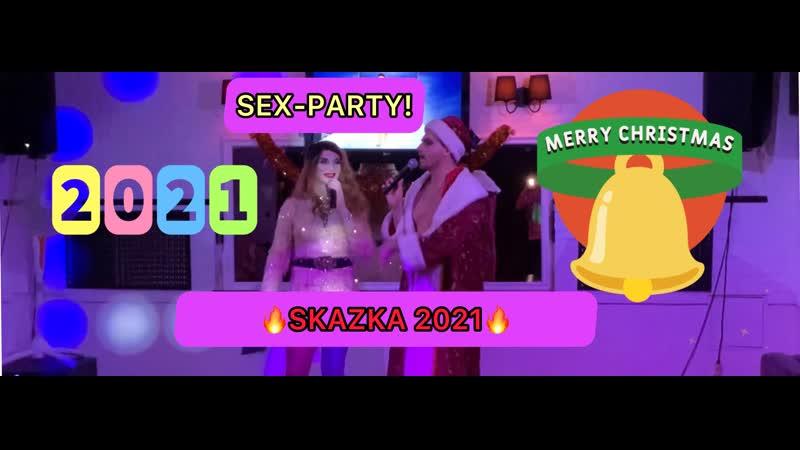 SEX PARTY SKAZKA 2021 Как проходят секс вечеринки в Москве MISS HILTON покажет