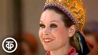 Концерт Государственного академического русского народного хора им. Пятницкого (1979)