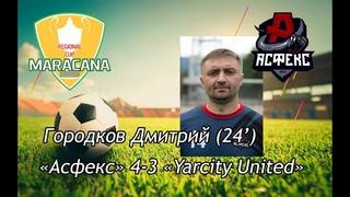 Гол: Дмитрий Городков (24')