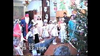 Новогодний утренник, 29 декабря 1994